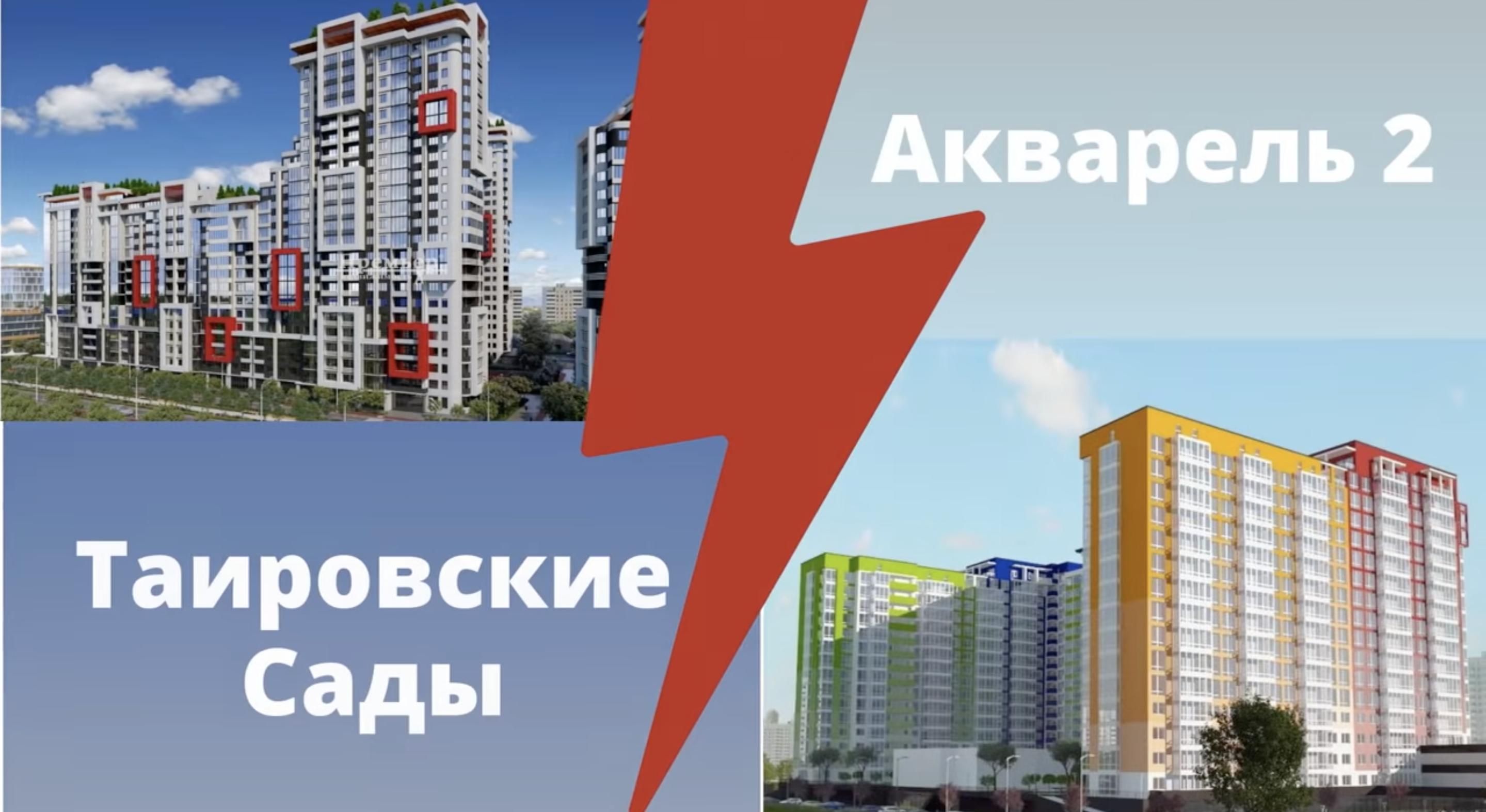 Сравниваем ЖК Таировские Сады и ЖК Акварель 2